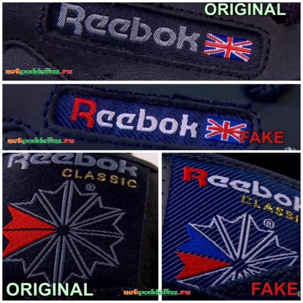 Сравнение оригинала и подделки кроссовок Reebok