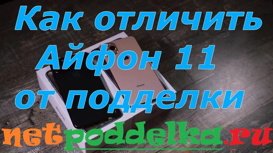 iPhone 11 подделка