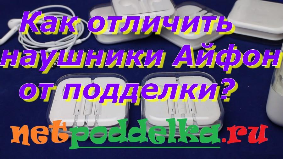 Подделка наушники Айфон