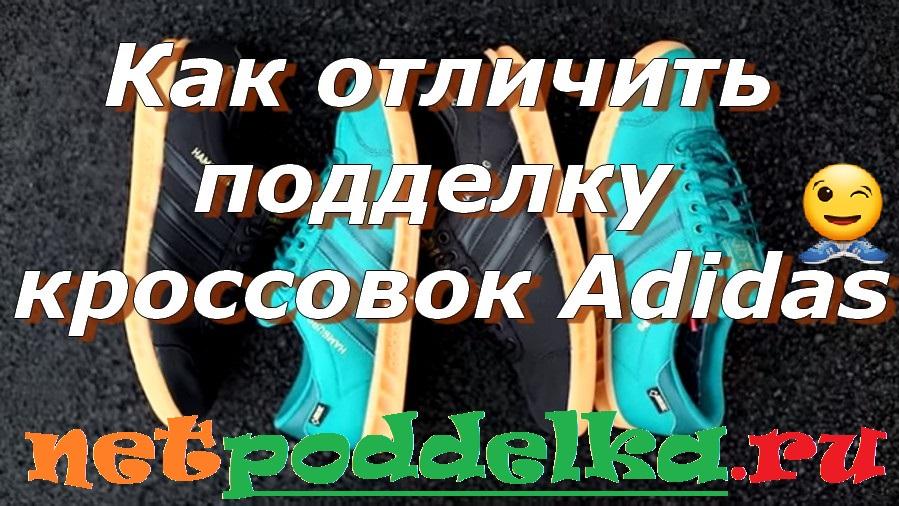 Adidas кроссовки подделка