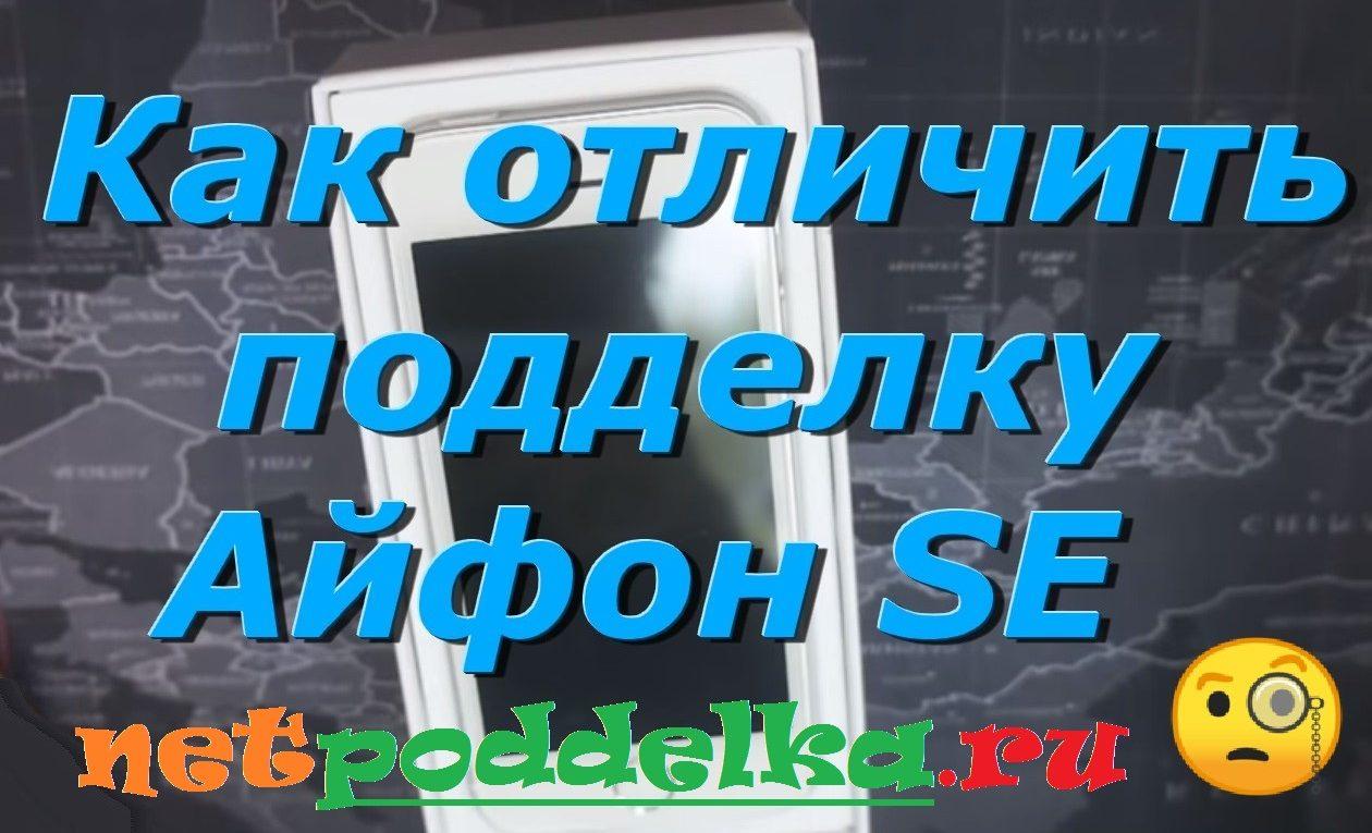 Айфон SE подделка