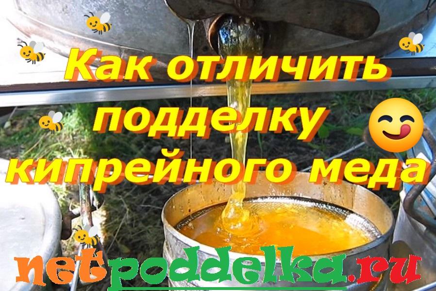 Кипрейный мед подделка