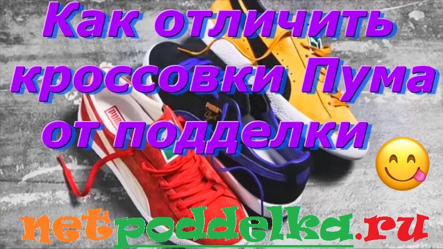 Кроссовки Пума подделка