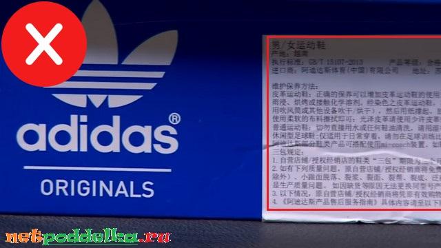 Наклейка на китайском, выдающая фальшивку