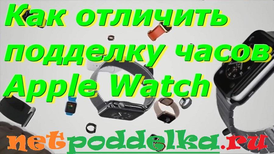 Подделка часов Watch