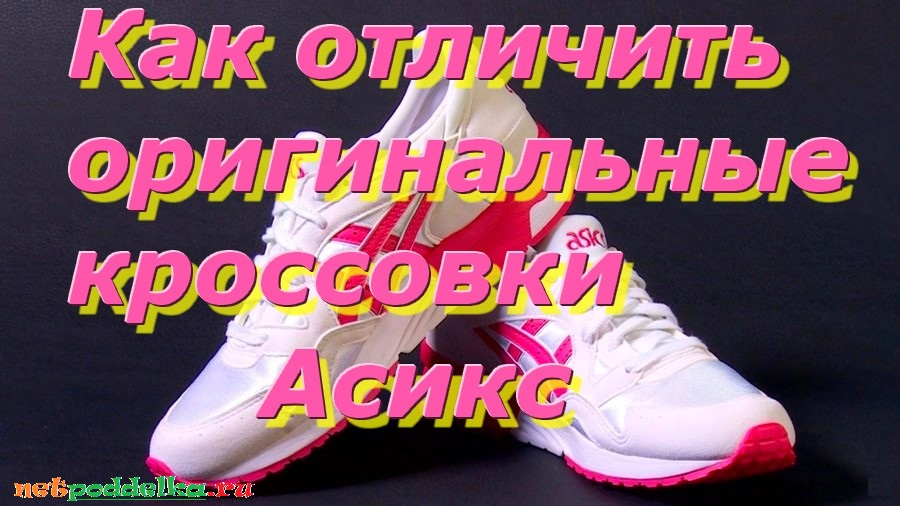 Подделки кроссовок Асикс