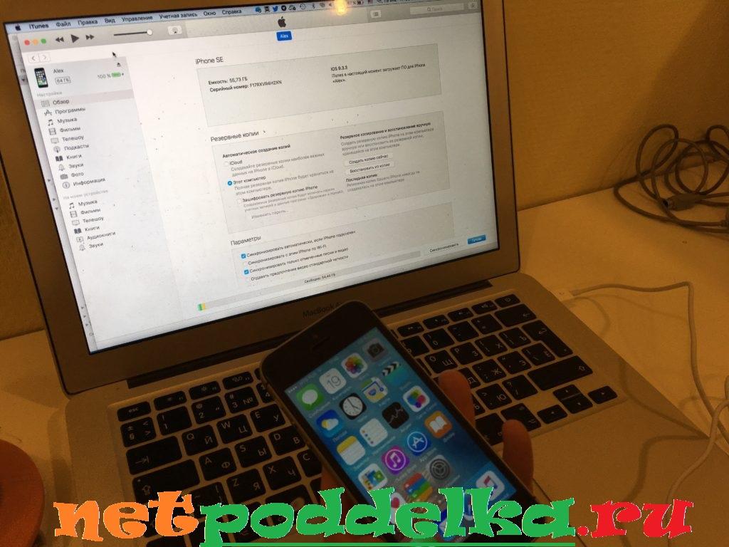 Проверка iPhone SE с помощью режима восстановления