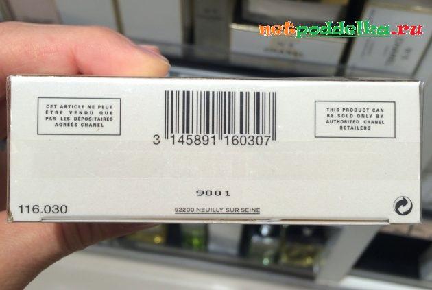 Проверка штрих-кода