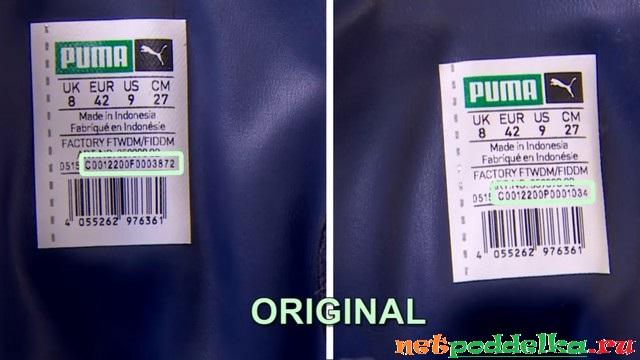 Серийный номер у правого и левого оригинального кроссовка Puma