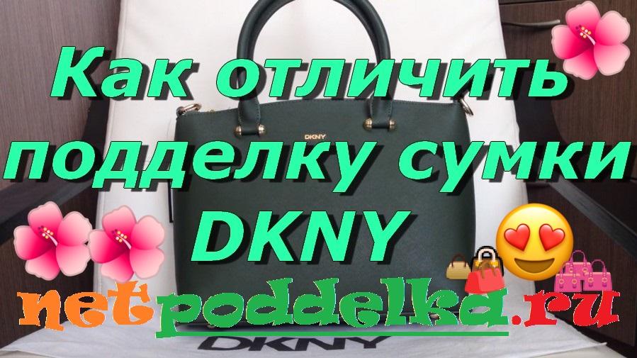 Сумка DKNY подделка