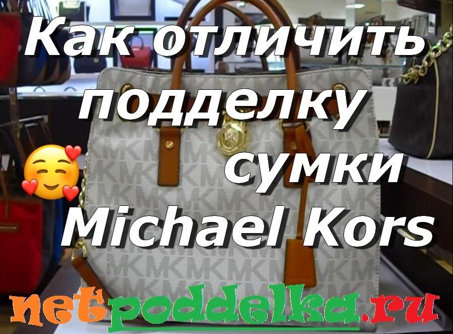 Сумки Michael Kors подделка
