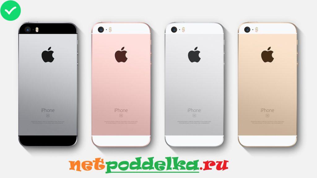 Варианты цвета оригинального Айфон SE