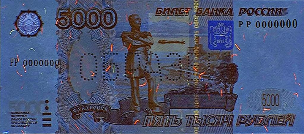 5000 в УФ