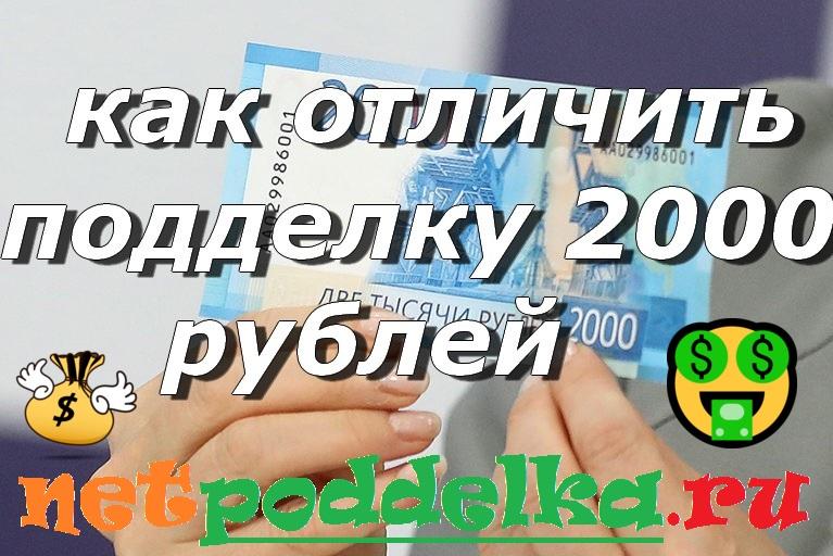 Банкнота номиналом 2000 рублей