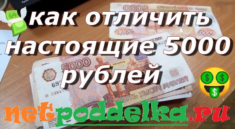 Банкноты номиналом в 5000 рублей