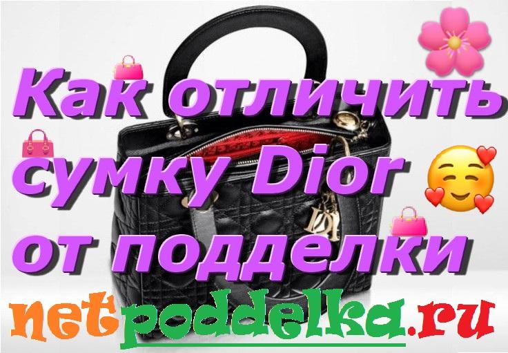 Как отличить сумку Dior от подделки