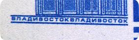 """Микротекст """"Владивосток"""""""