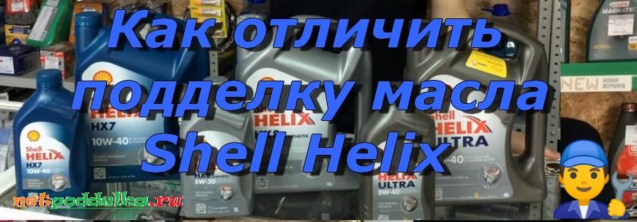 Масло Шелл Хеликс подделка