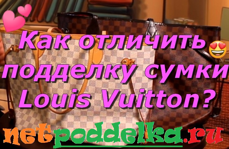 Сумки Louis Vuitton оригинал и подделка