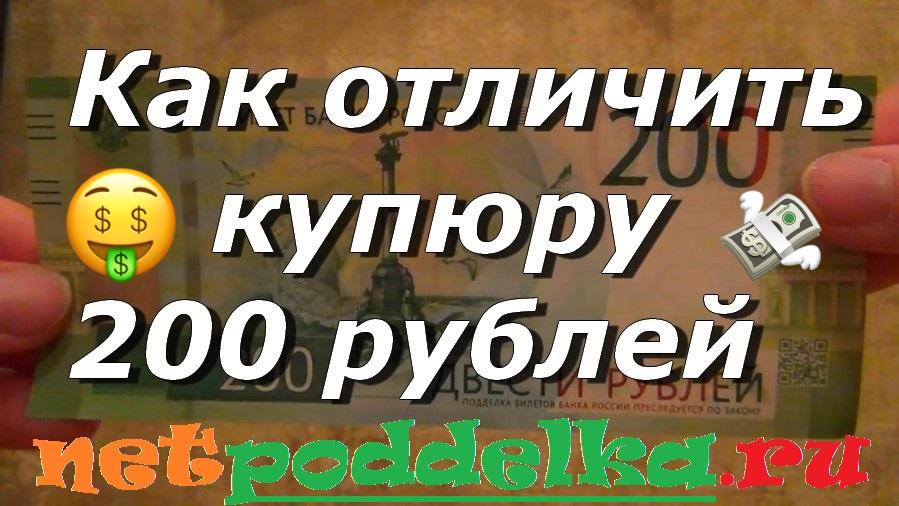 Как отличить настоящую купюру 200 рублей