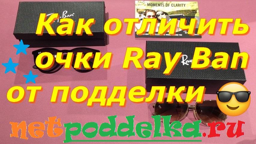 Как отличить очки Ray Ban от подделки