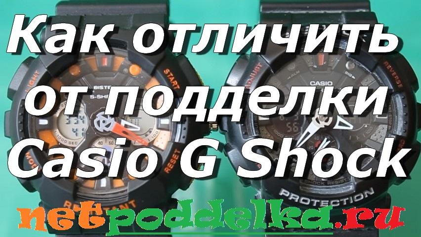 Как отличить от подделки Casio G Shock