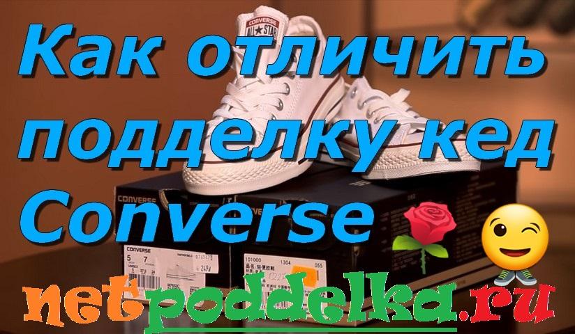 Как отличить подделку кед Converse