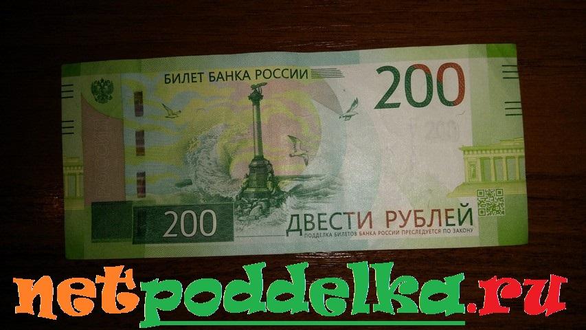 Лицевая сторона 200 рублей