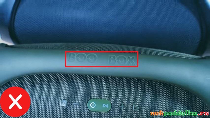 Надпись Boobox
