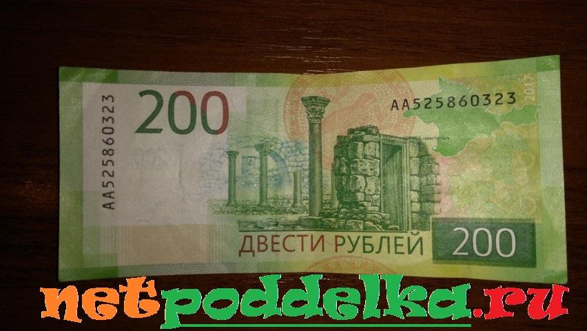 Обратная сторона банкноты