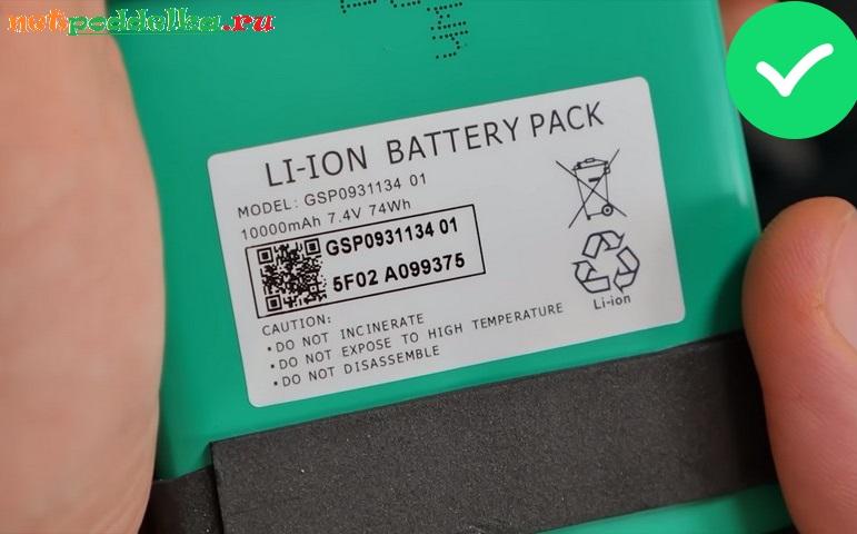 QR-код на батарее