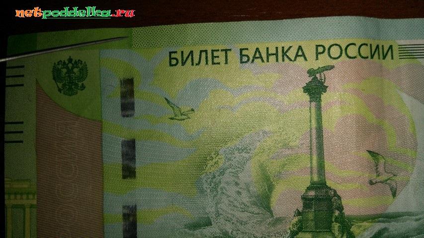 Расположение надписи «БАНКРОССИИ»