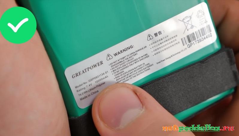 Указания по безопасному использованию батареи