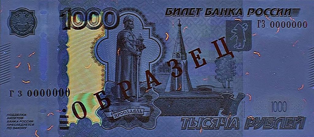 Ультрафиолетовая лампа и 1000 рублей