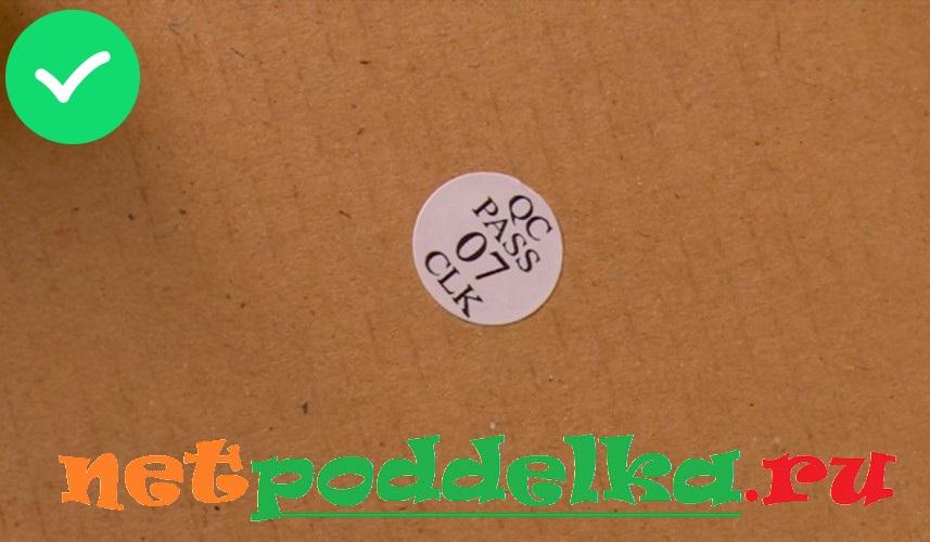 Наклейка с указанием кода страны-производителя