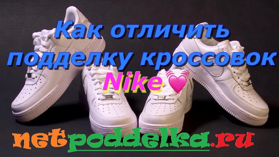 Как отличить подделку кроссовок Nike