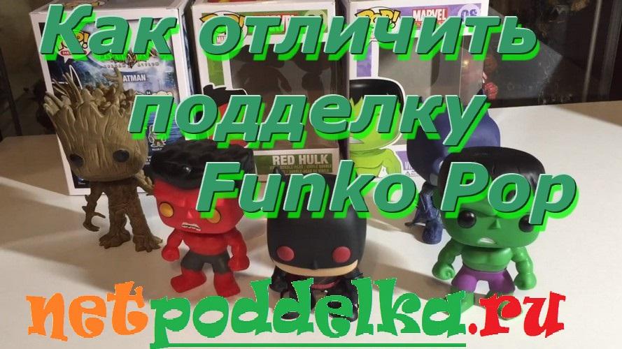 Подделка Funko Pop