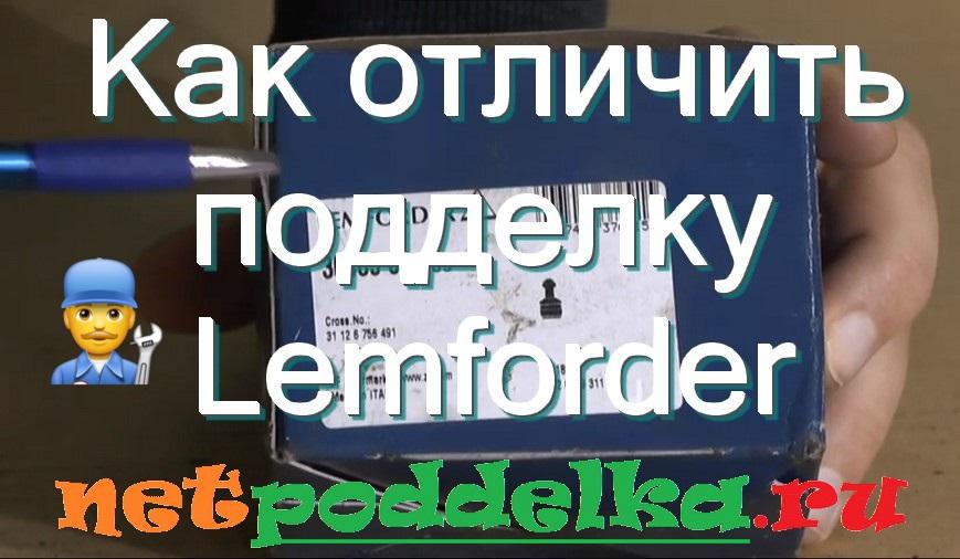 Подделка Lemforder