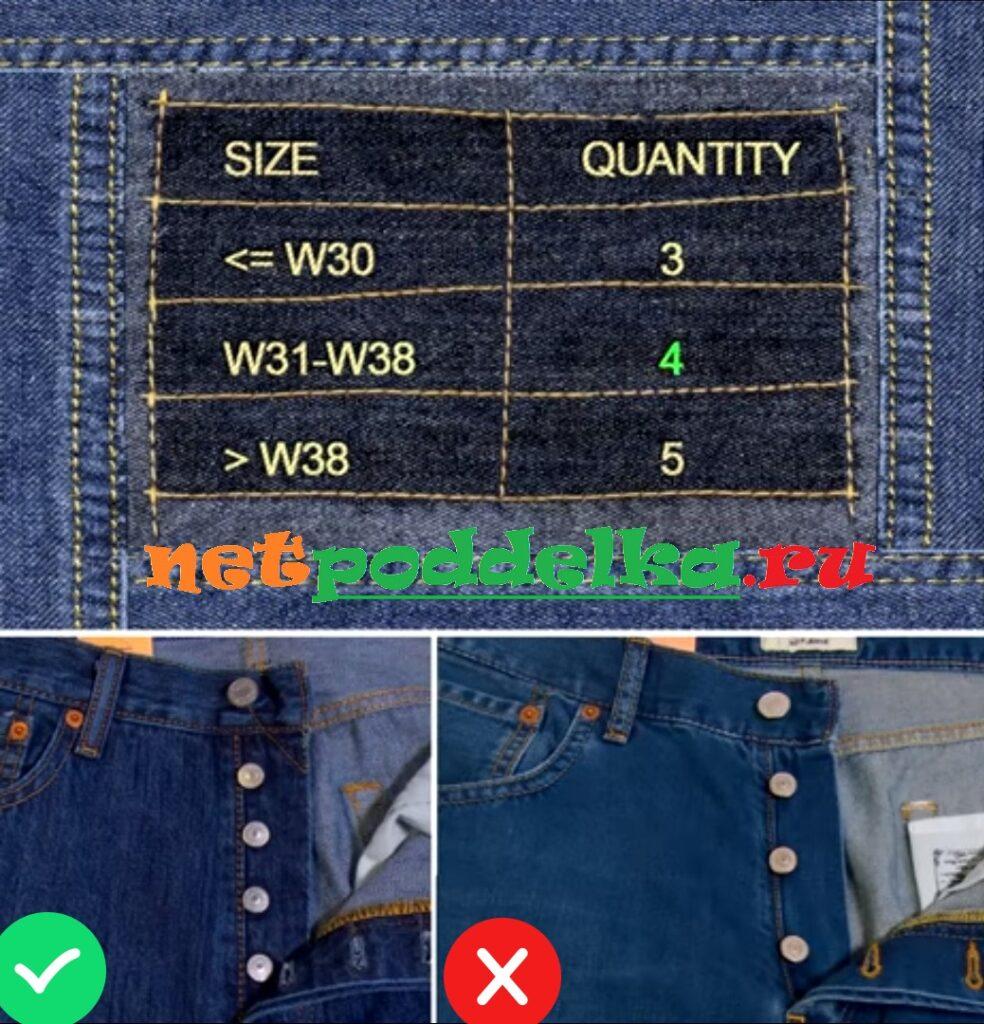 Количество пуговиц на ширинке в зависимости от размера штанов