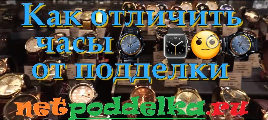 Подделка часов