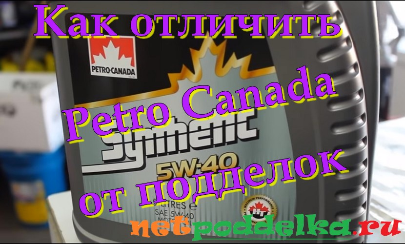 Подделка Petro Canada
