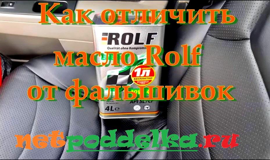 масло ROLF