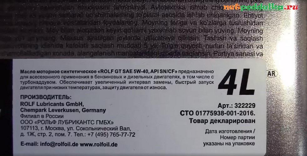 Указание на производство смазки в России