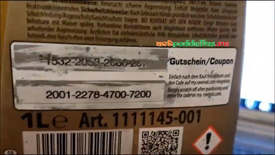 PIN-коды после снятия защитного слоя