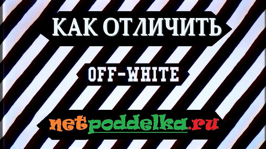 Как отличить Off White
