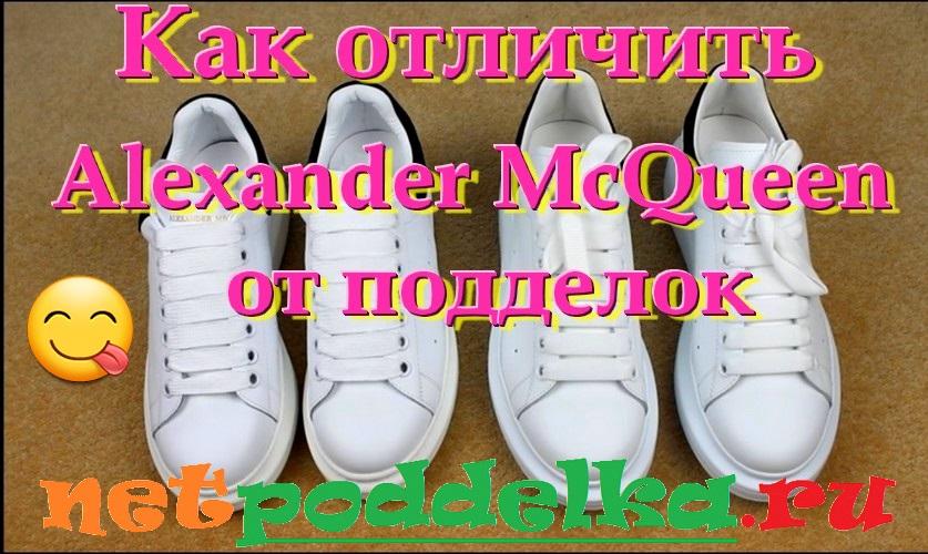 Кроссовки Александр Маккуин