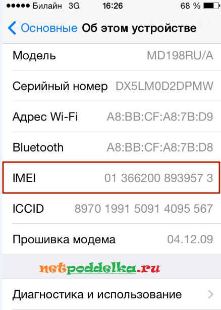 IMEI iPhone 6s
