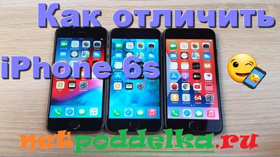 Как отличить iPhone 6s